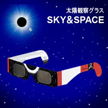 sky_space.jpg